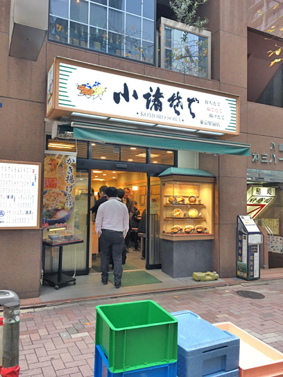 171201小諸そば東京駅前店.jpg
