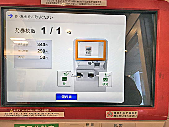 171203なか卯豊洲券売機4.jpg