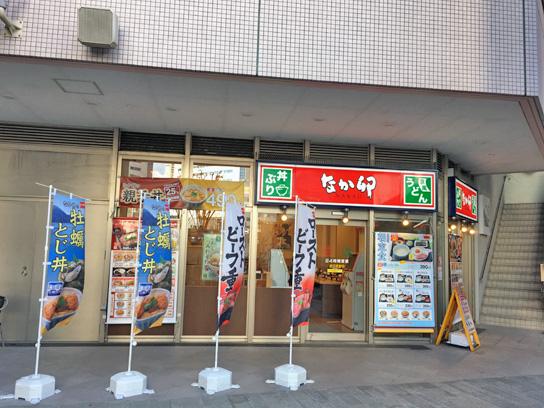 171203なか卯豊洲店.jpg