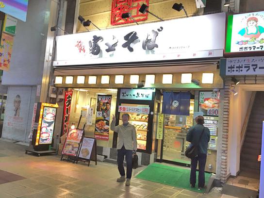 171204富士そば蒲田店.jpg