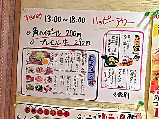 171204銀だこ蒲田メニュー.jpg