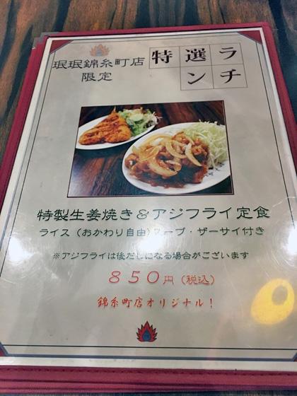 171207珉珉錦糸町メニュー1.jpg
