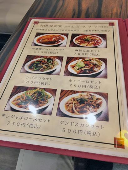 171207珉珉錦糸町メニュー2.jpg