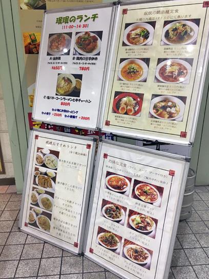 171207珉珉錦糸町外メニュー看板.jpg