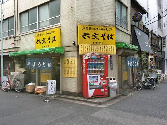 171208六文そば人形町店.jpg