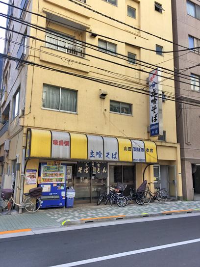 171211山田製麺所本店@入谷.jpg