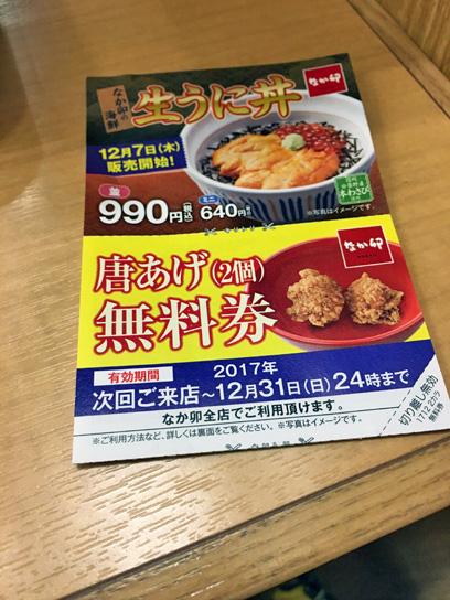 171213なか卯豊洲無料券.jpg