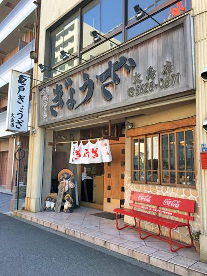 171214亀戸ぎょうざ大島店.jpg