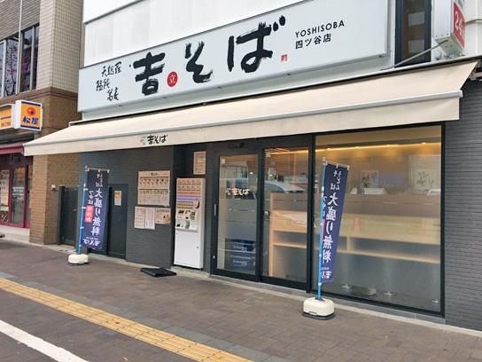 171222吉そば四谷店.jpg