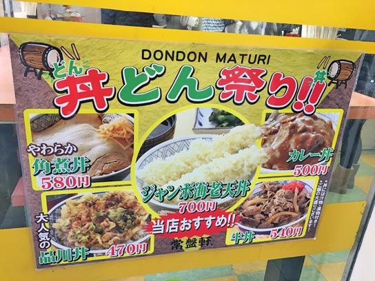 180101常盤軒22号丼祭.jpg