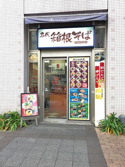 180109箱根そば豊洲店.jpg
