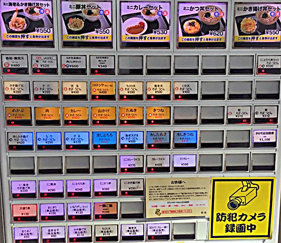 180109箱根豊洲券売機.jpg