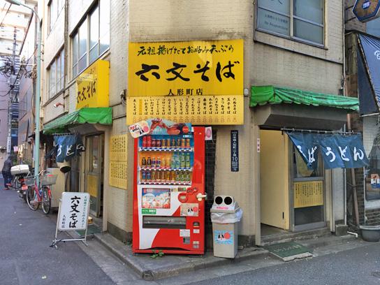 180110六文そば人形町店.jpg