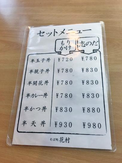 180112花村セットメニュー.jpg
