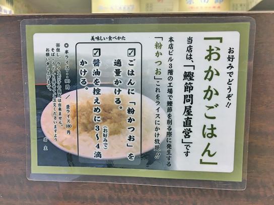 180117そばよし京橋おかかご飯.jpg