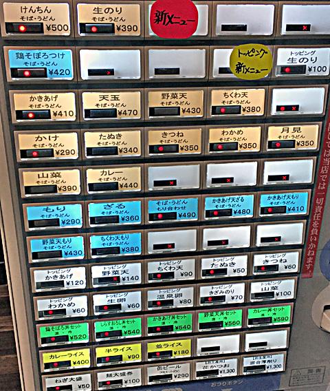 180117そばよし京橋券売機.jpg