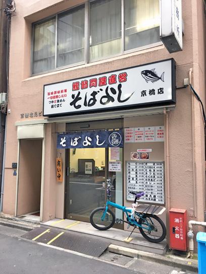 180117そばよし京橋店.jpg