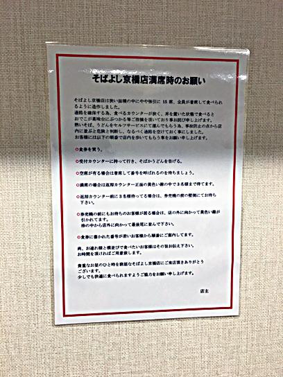 180117そばよし京橋満席告知.jpg