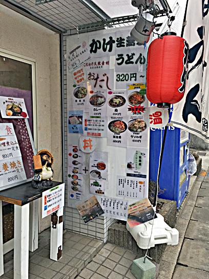 180204すみちゃん入口メニュー.jpg