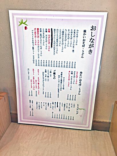 180206田そばお品書き.jpg
