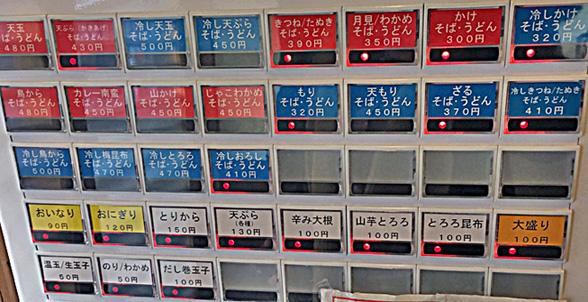 180207福そば券売機.jpg