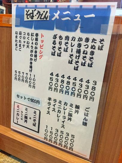 180213貫太そばうどんメニュー.jpg