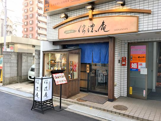 180217信濃庵東陽町店.jpg