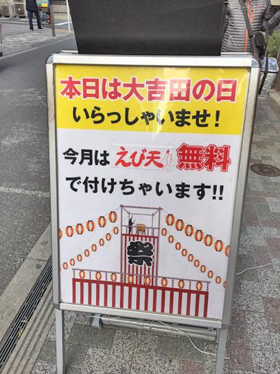 180219大吉田サデー看板.jpg