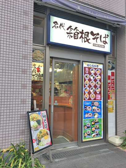 180223箱根そば豊洲店.jpg