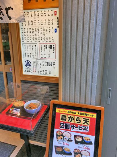 180224小諸神田店外メニュー.jpg