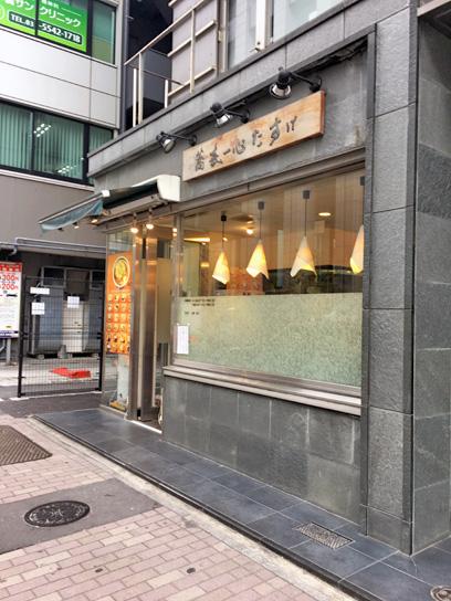 180305蕎麦一心たすけ八重洲店.jpg