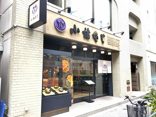 180307小諸そば鎌倉橋店.jpg