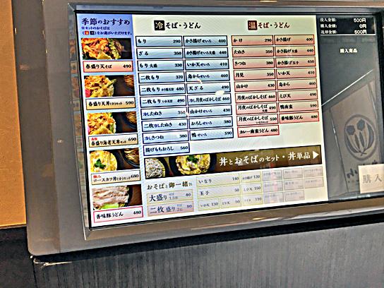 180307小諸鎌倉橋券売機.jpg