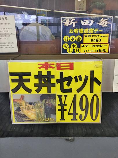 180309田毎本日サービス.jpg