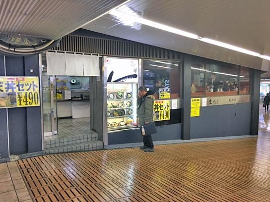 180309田毎@秋葉原駅.jpg