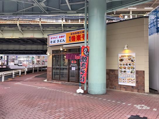 180311後楽そば五反田店1.jpg