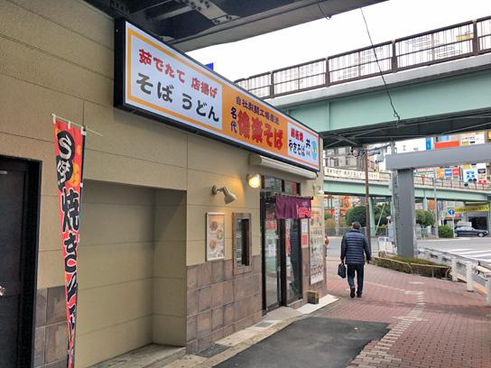 180311後楽そば五反田店2.jpg
