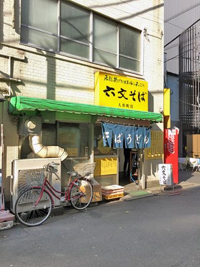 180314六文そば人形町店.jpg