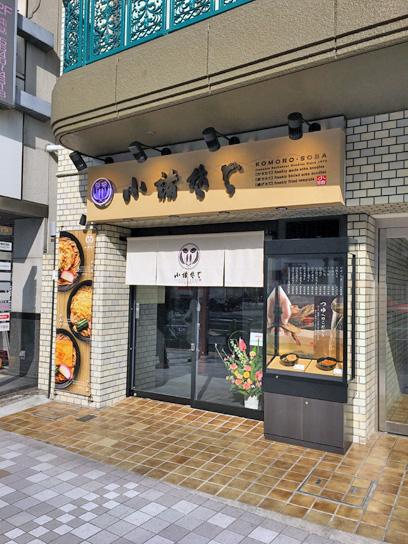 180315小諸そば人形町駅前店.jpg