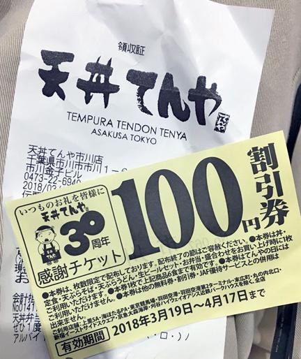 180318てんや100円割引券.jpg