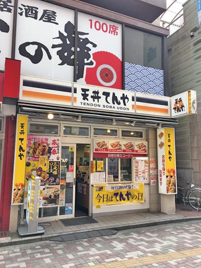 180318天丼てんや市川店.jpg