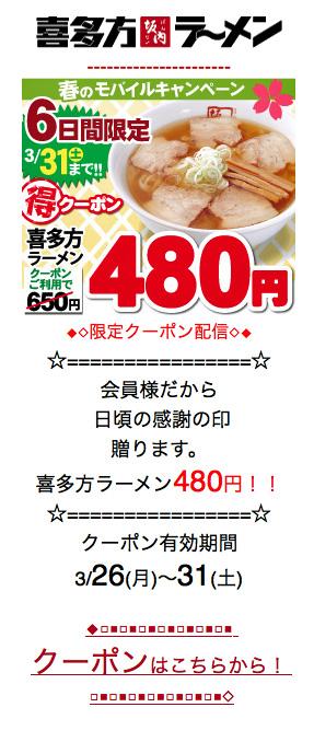 180323坂内クーポン.jpg