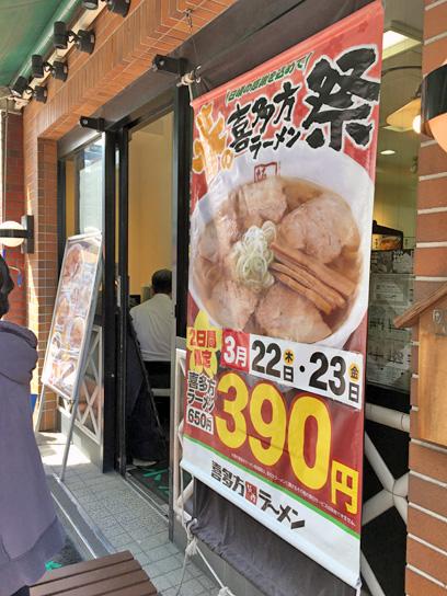 180323坂内京橋喜多方ラーメン祭幟.jpg