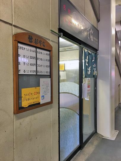 180325都そば@京成高砂店1.jpg