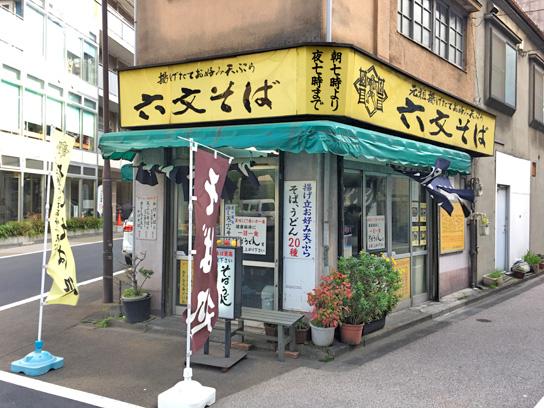 180330六文そば神田須田町1.jpg
