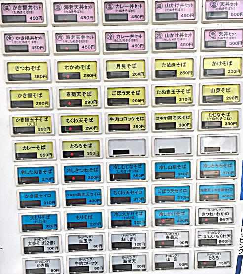 180331亀島券売機.jpg
