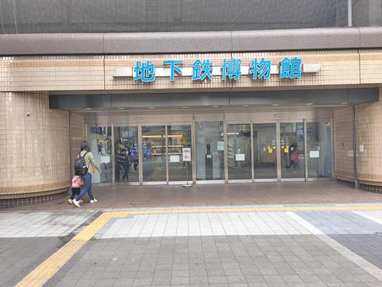 180405地下鉄博物館入口.jpg