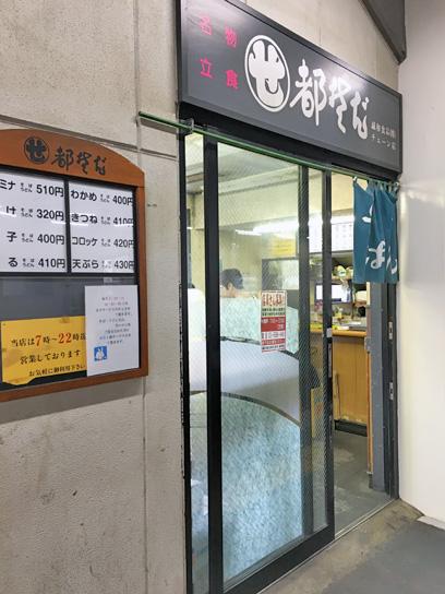 180415都そば高砂店@京成高砂駅1.jpg