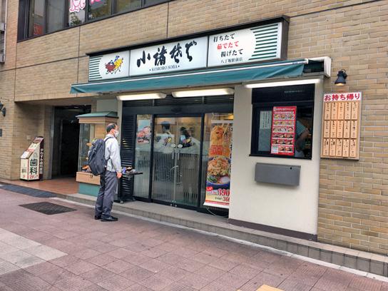 180423小諸そば八丁堀駅前店.jpg