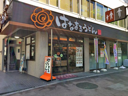 180426はなまるうどん八丁堀店.jpg